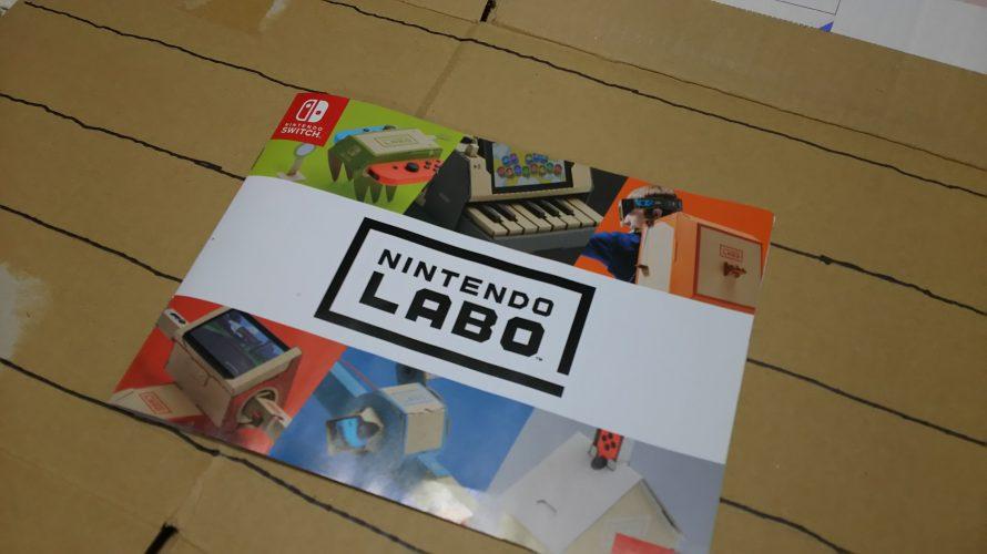 【ニンテンドーラボ】 新しいチラシと、ここまでの動画まとめ! #NintendoLabo