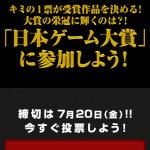【2018年 日本ゲーム大賞】Webで投票してみた。 #日本ゲーム大賞
