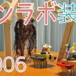 【#ニンテンドーラボ】ピクミン ケダマグモ #NintendoLabo