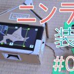 【#ニンテンドーラボ】都道府県の聞き方Toy-Conです。 #NintendoLabo