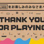 【#ニンテンドーラボ】購入メールが届いていた、その内容とは #NintendoLabo