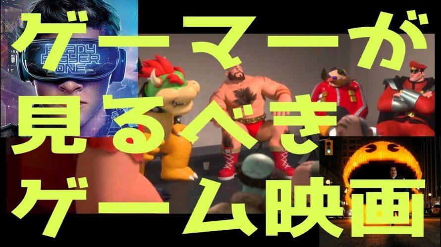 ゲーマーが見るべきゲーム映画3本『レディ・プレイヤー1』『ピクセル』『シュガー・ラッシュ』#レディプレ