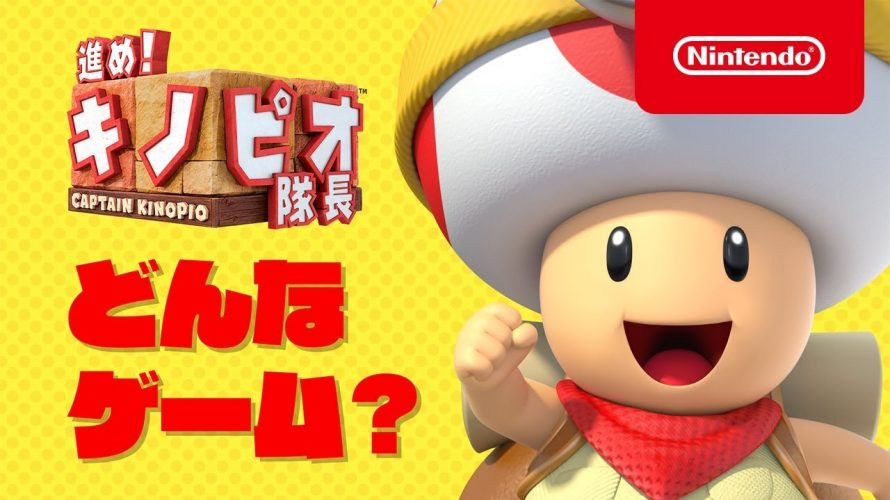 【#進め!キノピオ隊長】「進め!キノピオ隊長」ってどんなゲーム? でわかった残念なこと