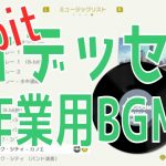 【#スーパーマリオオデッセイ】ミュージック全リスト再生 (8-bit エディション)