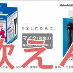 【カラオケJOYSOUND for Wii U】防音マイクで歌ってみた (音はもれなくとも、歌えたもんじゃあない)