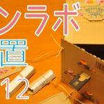 【#ニンテンドーラボ】ロボット Toy-Con を自作してみてわかったこと #NintendoLabo