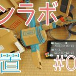 【#ニンテンドーラボ】Toy-Con入力のバラエティとロボをコラボするにはソフトをSwitch #NintendoLabo