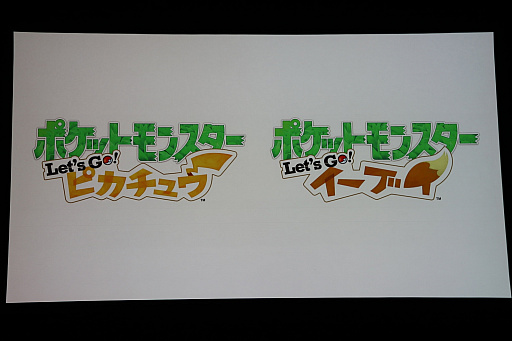 【#ポケモン】「Let's GO! ピカチュウ・イーブイ」「ポケモンクエスト」そして完全新作へ
