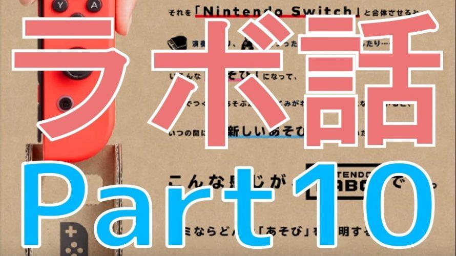 【#ニンテンドーラボ】#ラボ作品コンテスト と マリカー8DXバイクToy-Con について #NintendoLabo