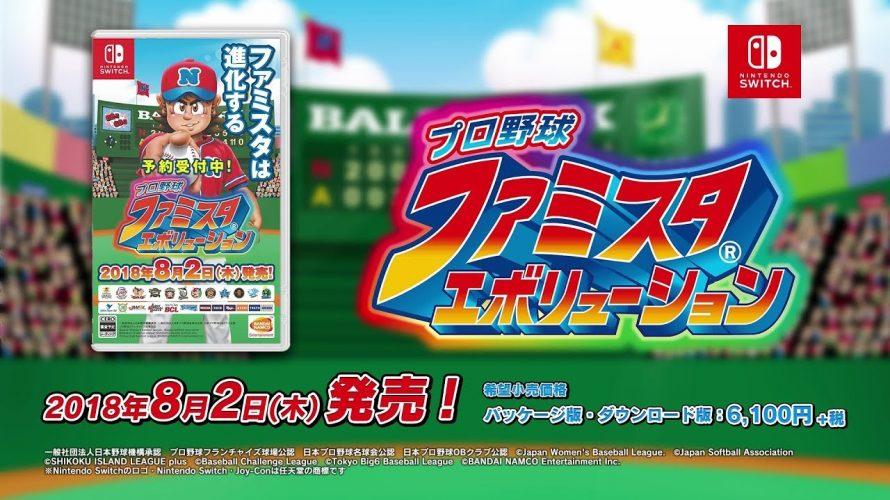 【ファミスタ】ファミスタファンタジー 略してFF!!今年3本目のスポーツRPG