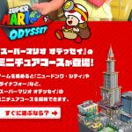 【#進め!キノピオ隊長】WiiU vs Switch vs 3DS 結局何が違うの?さっき公開の動画も含めて総まとめしてプランを練る