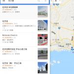 【#任天堂】って Google map で調べてみた。