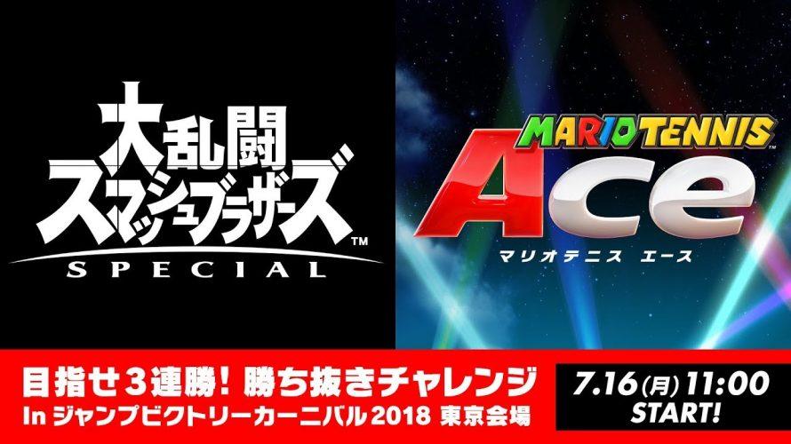 【#任天堂】ジャンプビクトリーカーニバル2018 東京会場 高橋麗さん!!裏切りマンキーコング!みどころまとめ!!