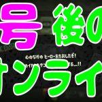 【#オクト・エキスパンション】 心の中の3号 を乗り越えて 勝てなかったオンラインに出た結果 (Splatoon2)