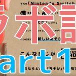 【#ラボ作品コンテスト】応募してみた!特別賞の当選確率は!??(応募する方法)