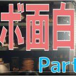 【#ニンテンドーラボ】任天堂の意地。ファミコンロボの念願、叶う。ファミコンロボとの関係を発見した。祝#ドライブキット発売決定!2018年09月14日