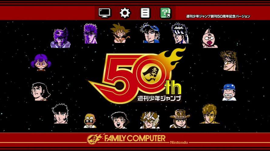 #週刊少年ジャンプ創刊50周年記念バージョン を触りだけやった!!!