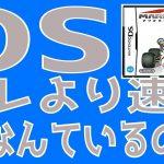 【#マリオカートDS】オレより早いやつなんて居るの!?Googleマリカー部も撃破!?過去の栄光と10年ぶりのマリカー (MARIO CART DS)