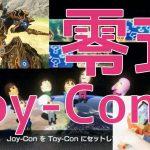【#ニンテンドーラボ × #マリオカート8DX】マスターバイク零式が出たので、Toy-Con で表に出てみたらニンテンドーの凄さ。