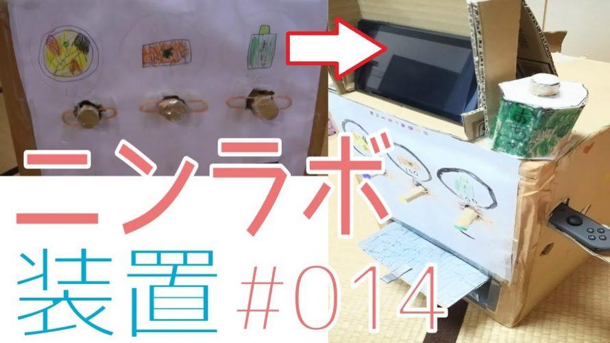 【#ラボ作品コンテスト】小学1年生が作った自動販売機を Toy-Con に改造した自由研究ネタ [#NintendoLabo]