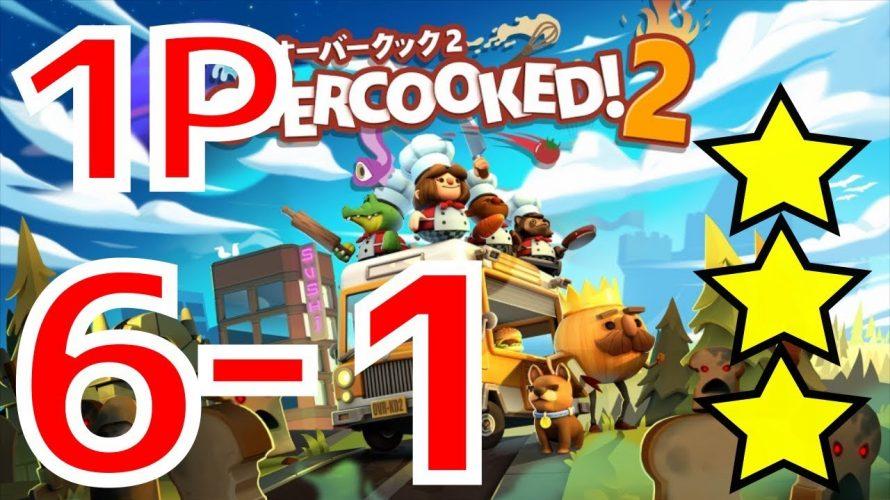 【#オーバークック2】(全クリ) ワールド6をコンプクリア!ラスボスいない!?(「全クリ」しての感想とこれから。) #overcooked2