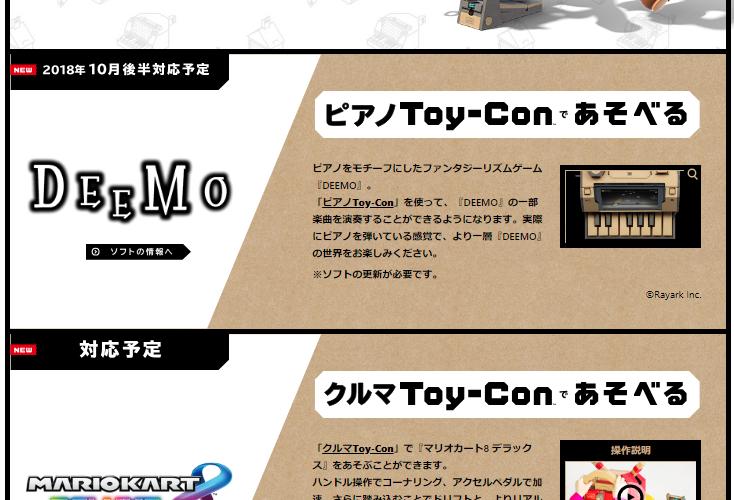 【#ニンテンドーラボ】Toy-Con対応ゲームの第2段が発表された。予想はあたったのか!?「DEEMO」「マリカー8FX」