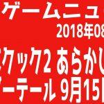 【#ゲームニュース 2018年8月3日】「オーバークック2」あらかじめDL開始!特典キャラクターとは? Switch版「アンダーテール」発売日決定