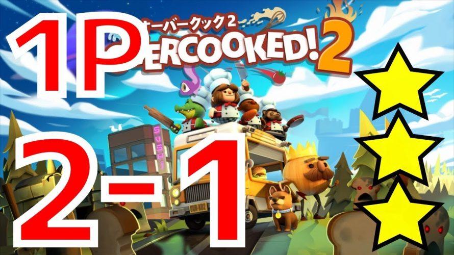 【#オーバークック2】ワールド2をコンプクリア!(ワールドごとにブログにしていきます) #overcooked2