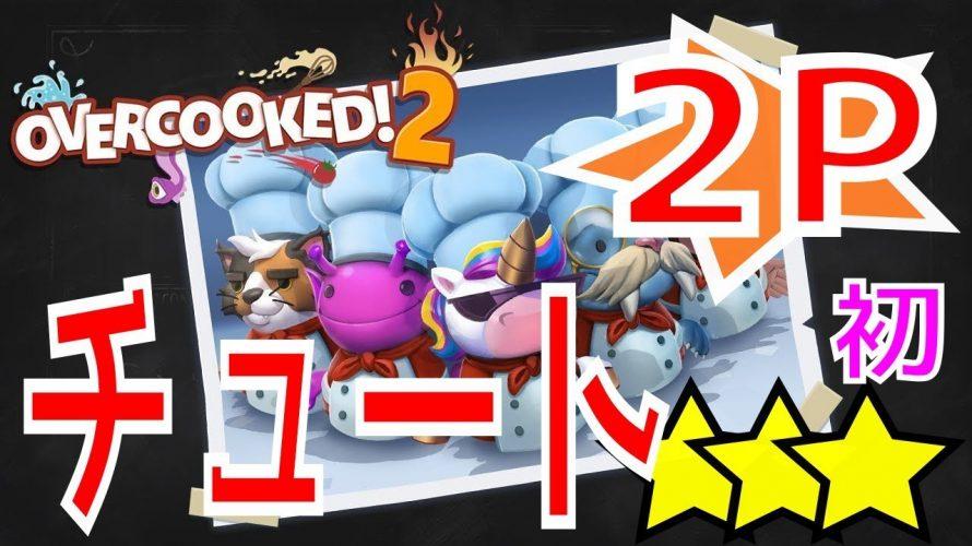 【#オーバークック2】「2シェフで」ワールド1をコンプクリア!(やっぱり協力プレイおもしろすぎ。) #overcooked2