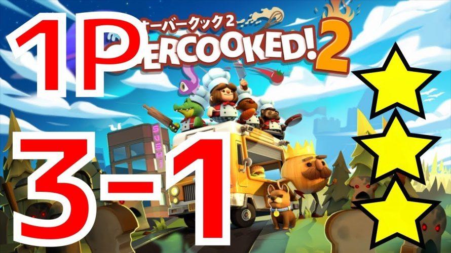 【#オーバークック2】ワールド3をコンプクリア!(ワールドごとにブログにしていきます) #overcooked2