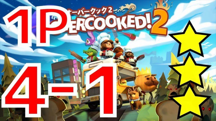 【#オーバークック2】ワールド4をコンプクリア!(ワールドごとにブログにしていきます) #overcooked2