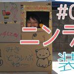 【#ラボ作品コンテスト】ラボで小学生の自由研究 「ドライブスルー」 [#NintendoLabo]
