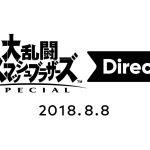 【#スマブラSP】 #Nintendo Direct: 2018.08.08 シモンの音楽やばすぎ。【再現度】で、おっさんのトリハダ