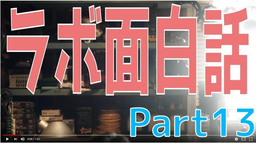 【#ニンテンドーラボ】発売10日前までにわかった情報のまとめ!!!新要素「ドライブモード」「Toy-Con ドライブ」