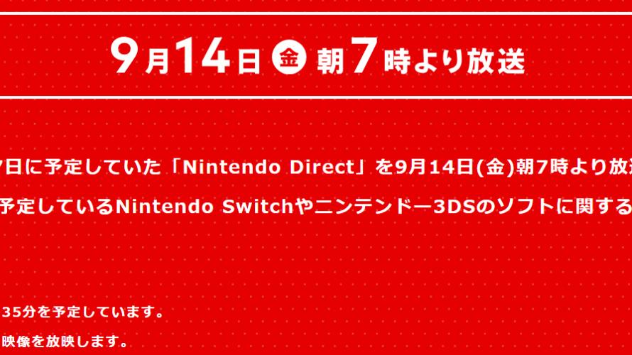 【#任天堂ダイレクト】延期の #NintendoDirect 配信日決定と、今日のCM動画と。2018.09.14 配信!