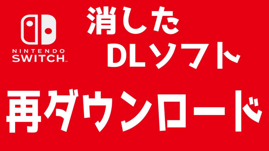 【情報求む】「#フォートナイト が 再ダウンロードできない件」 をそろそろ解決したい。消したDLソフトの「再ダウンロード」方法 #NintendoSwitch Online