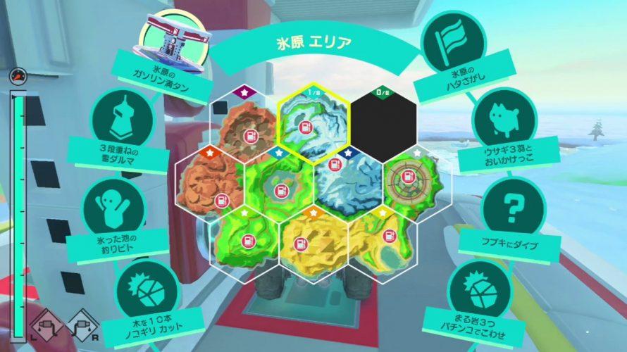 【#ニンテンドーラボ】ミッション (氷原エリア) をコンプリート! ドライブモード攻略