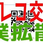 【NintendoSwitch】簡単に #フレコ交換 する方法 。#フレンドコード を晒す方法。っていうかYouTubeチャンネルとか、Twitterマイページをさらけだす! #フリージン