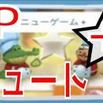 【#オーバークック2】[激ムズモード] ワールド1 のプラチナスターを奪取せよっ! クリアーの仕方 #overcooked2