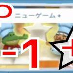 【#オーバークック2】[激ムズモード] ワールド5 のプラチナスターを奪取せよっ! クリアーの仕方 #overcooked2