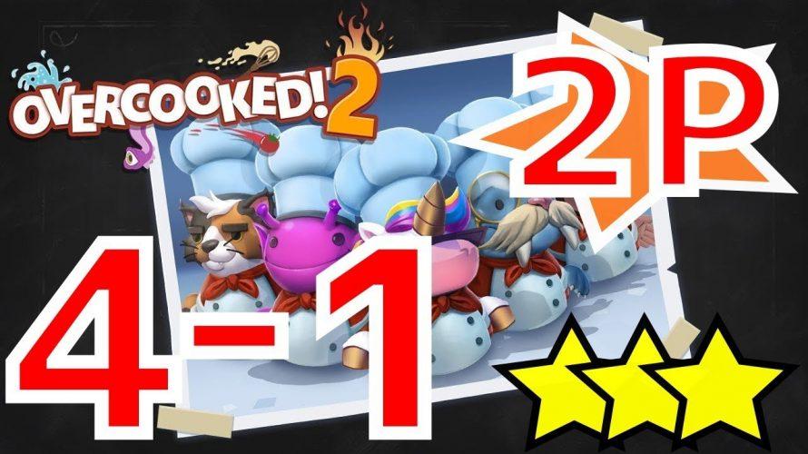 【#オーバークック2】「2シェフで」ワールド4をコンプクリア!(やっぱり協力プレイおもしろすぎ。) #overcooked2