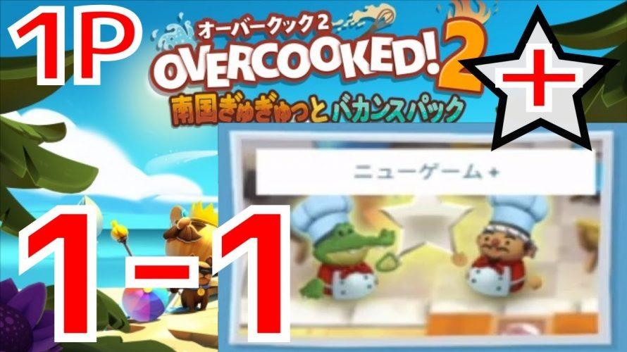 【#南国ぎゅぎゅっとバカンスパック】プラチナスター(1P) World1 を完全 攻略 コンプリート!!! (#オーバークック #overcooked2)