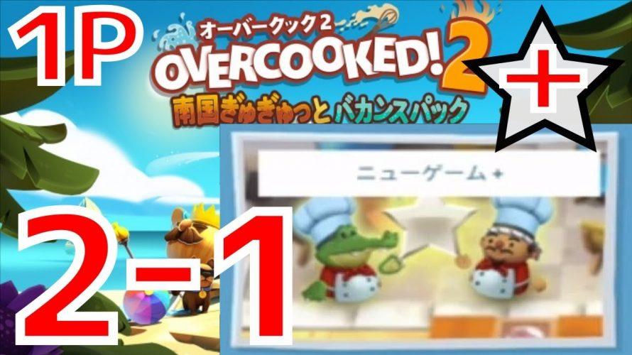 【#南国ぎゅぎゅっとバカンスパック】プラチナスター(1P) World2 を完全 攻略 コンプリート!!! (#オーバークック #overcooked2)