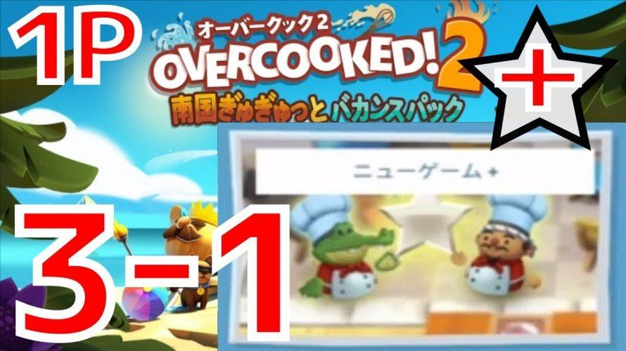 【#南国ぎゅぎゅっとバカンスパック】プラチナスター(1P) World3 を完全 攻略 コンプリート!!! (#オーバークック #overcooked2)