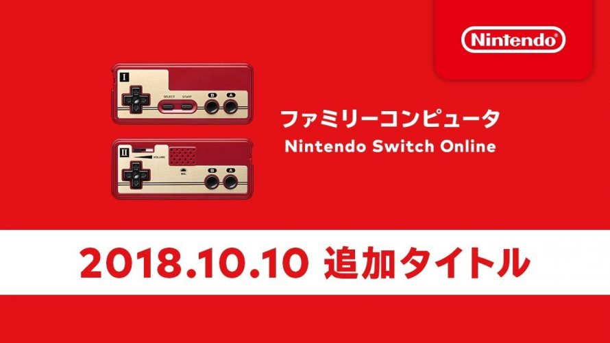 #NintendoSwitchOnline 2018年10月10日 追加のファミコンソフトタイトル配信!と、ともに、スプラ2の限定ギア配信!