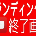 【#YouTuber】ゲーム動画に「終了画面とアノテーション」「ブランディング」を追加してチャンネル登録者数を増やそう!!!