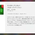 2018年11月14日 追加 第2弾「ツインビー」「マイティーボンジャック」「メトロイド」 と サプライズ シチュエーション『グラディウス ステージ5最強バージョン』『マリオオープンゴルフ フルオープンバージョン』をやってみた #NintendoSwitchOnline