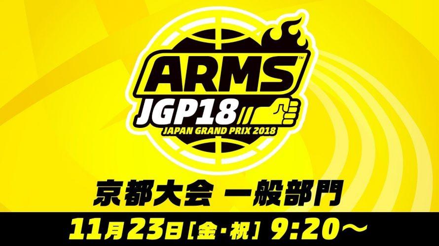 【#NintendoLive】京都の大会まとめ #スマブラSP #マリオテニスエース #ARMS #スプラ2