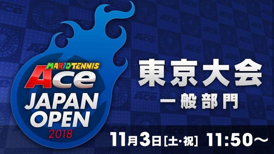 【#NintendoLive】東京の大会まとめ #スマブラSP #マリオテニスエース #ARMS #スプラ2