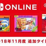 #NintendoSwitchOnline 2018年11月14日 追加のファミコンソフトタイトル配信!2Pツインビーはオンラインで出来るの???